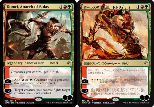 The 36 Japanese Alternate-Art Planeswalkers