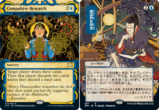 The Artists Behind the Japanese Alt-Art StrixHaven Cards of the Mystical Archives